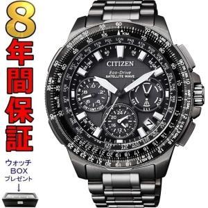 シチズン プロマスター 腕時計 CC9025-51E エコ・...