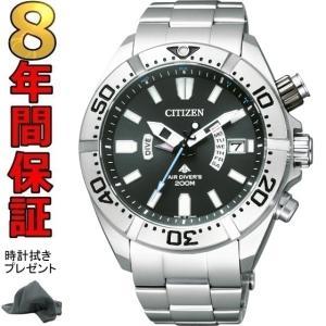 シチズン プロマスター 腕時計 PMD56-3081 エコド...