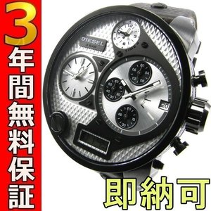 即納可 ディーゼル DIESEL 腕時計 DZ7126|ssshokai