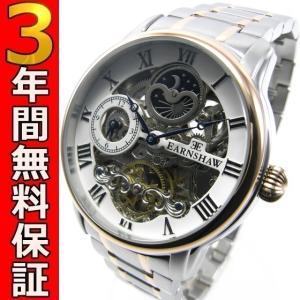 即納可 アーンショウ EARNSHAW 腕時計 ロンギチュード ES-8006-33|ssshokai