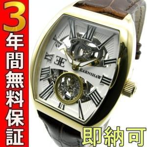 即納可 アーンショウ EARNSHAW 腕時計 ホルボーン ES-8015-03|ssshokai