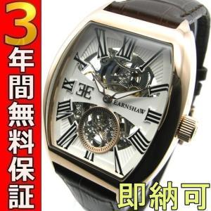 即納可 アーンショウ EARNSHAW 腕時計 ホルボーン ES-8015-04|ssshokai