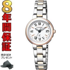 即納可 シチズン クロスシー XC 腕時計 ハッピーフライト ES9004-52A エコドライブ ソーラー 電波時計|ssshokai