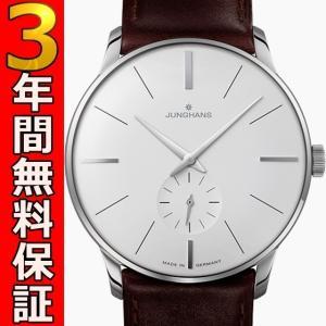 即納可 ユンハンス 国内正規品 JUNGHANS 腕時計 マイスター ハンドワインド 027 3200 00 ssshokai