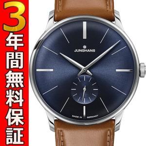 即納可 ユンハンス 国内正規品 JUNGHANS 腕時計 マイスター ハンドワインド 027 3504 00 ssshokai