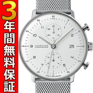 即納可 ユンハンス 国内正規品 JUNGHANS 腕時計 マックスビル クロノスコープ 027 4003 44M オートマティック ssshokai