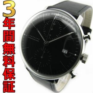 即納可 ユンハンス 国内正規品 JUNGHANS 腕時計 マックスビル クロノスコープ 027 4601 00 オートマティック ssshokai
