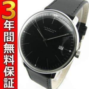 即納可 ユンハンス 国内正規品 JUNGHANS 腕時計 マックスビル 027 4701 00 オートマティック ssshokai