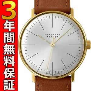 即納可 ユンハンス 国内正規品 JUNGHANS 腕時計 マックスビル ハンドワインド 027 5703 00 ssshokai
