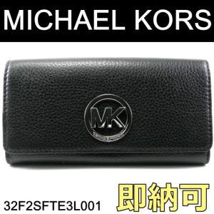 即納可 マイケルコース 長財布 フルトン 32F2SFTE3L001 ssshokai