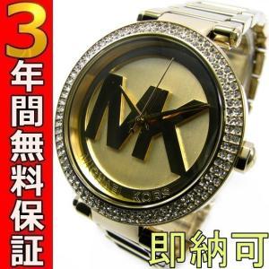 即納可 マイケルコース MICHAEL KORS 腕時計 パーカー アイコン MK5784 レディース ssshokai