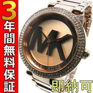 即納可 マイケルコース MICHAEL KORS 腕時計 パーカー アイコン MK5865 レディース ssshokai