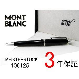 モンブラン ボールペン 106125|ssshokai