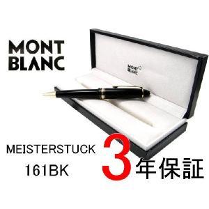 モンブラン ボールペン 161BK|ssshokai