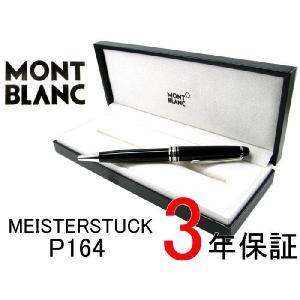 モンブラン ボールペン P164|ssshokai
