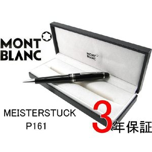 モンブラン ボールペン P161|ssshokai