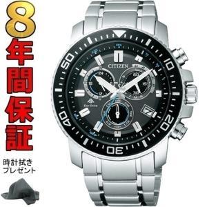 シチズン プロマスター 腕時計 PMP56-3052 エコド...