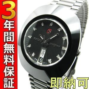 即納可 ラドー 腕時計 R12408613 ダイヤスター|ssshokai