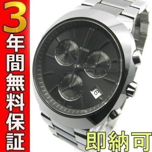即納可 ラドー 腕時計 R15937102 ダイヤスター|ssshokai