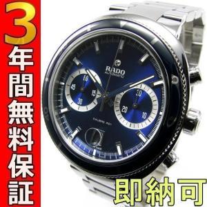 即納可 ラドー 腕時計 R15966203 D-Star 200 クロノグラフ|ssshokai