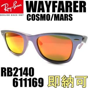 即納可 レイバン Ray-Ban サングラス ウェイファーラー コスモ RB2140 611169 50|ssshokai