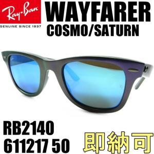 即納可 レイバン Ray-Ban サングラス ウェイファーラー コスモ RB2140 611217 50|ssshokai