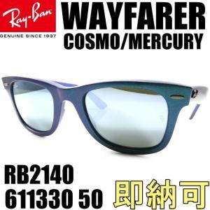 即納可 レイバン Ray-Ban サングラス ウェイファーラー コスモ RB2140 611330 50|ssshokai