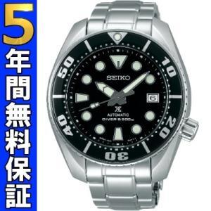 即納可 セイコー プロスペックス 腕時計 ダイバースキューバー SBDC031 ssshokai