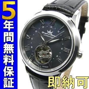 即納可 ヨンガー&ブレッソン Yonger&Bresson 腕時計 モンセギュール YBD8523-01|ssshokai