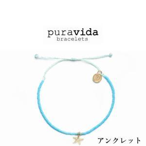 puravida bracelets プラヴィダ GOLD 3D BITTY STARFISH SEAFOAM ANKLET ブルー ゴールド ヒトデ アンクレット pura vida メンズ レディース ユニセックス ssshop