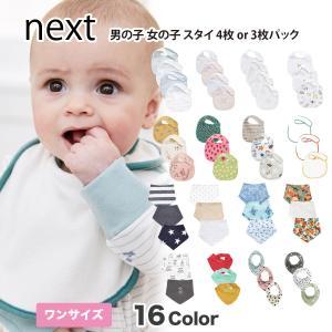 ネクスト ベビー NEXT モノクローム  マルチプリント  星柄 レギュラービブ よだれかけ 3 ...