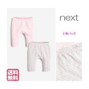 ネクスト ベビー NEXT ピンク グレー ストライプ フリルレギンス 2 枚組 ロングパンツ 無地 子供服 ベビー服 女の子 ベビーウェア 新生児 おでかけ|ssshop