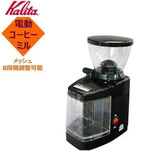 ●鋳鉄製硬質カッターを採用。硬く割れにくい臼歯カッターは、熱によるコーヒー豆の劣化がほとんどない。 ...