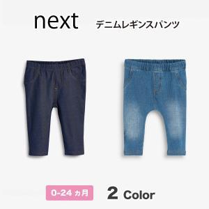 ネクスト ベビー NEXT ダークブルー デニム ジェギンス ソフト ジャージージーンズ ロングパンツ パンツ 子供服 ベビー服 男の子 ベビーウェア 新生児 おでかけ|ssshop