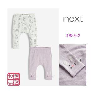 ネクスト ベビー NEXT ライラック エクリュ バニーレギンス 2 枚組 ロングパンツ ウサギ柄 無地 子供服 ベビー服 女の子 ベビーウェア 新生児 おでかけ|ssshop