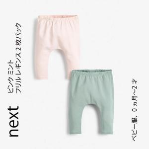 ネクスト ベビー NEXT ティール / ピンク フリルレギンス 2枚パック レギンス ロングパンツ 無地 フリル付き 子供服 ベビー服 女の子 ベビーウェア 新生児[衣類]|ssshop