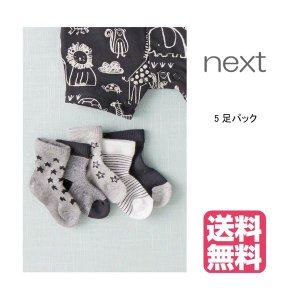 ネクスト ベビー NEXT モノクローム 星柄 ソックス 5 足パック 靴下 子供服 ベビー服 男の子 女の子 ユニセックス 新生児 ギフト おでかけ|ssshop