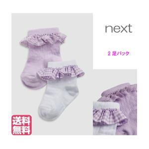 ネクスト ベビー NEXT ライラック / ホワイト フリル ソックス 2 足パック 無地 総柄 チェック柄 パジャマ 子供服 ベビー服 女の子 新生児 おでかけ [衣類]|ssshop