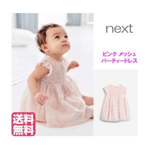 f013121482f17 ネクスト ベビー NEXT ピンク メッシュ パーティードレス ワンピース 半袖 スカート 総柄 フォイル柄 子供服 ベビー服 女の子 新生児  ベビーウェア おでかけ 衣