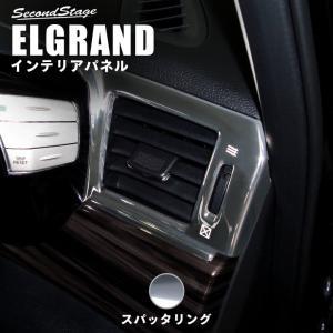 エルグランド E52 前期 後期 パーツ カスタム 内装 ダクトパネル スパッタリング ELGRAND セカンドステージ 日本製|sstage