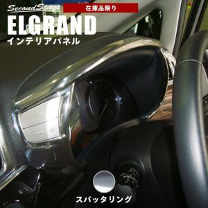エルグランド E52 後期 パーツ カスタム 内装 メーターパネル スパッタリング ELGRAND セカンドステージ 日本製|sstage