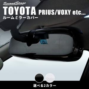 ルームミラーカバーCtype / 内装 カスタム パーツ セカンドステージ 日本製|sstage