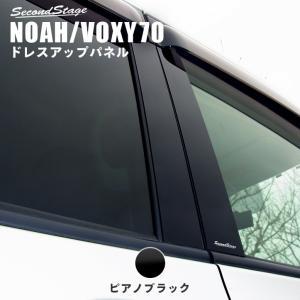 ヴォクシー ノア 70系 前期 後期 パーツ カスタム 外装 ピラーガーニッシュ ピアノブラック VOXY NOAH アクセサリー セカンドステージ 日本製|sstage