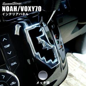 ヴォクシー ノア 70系 前期 後期 パーツ カスタム 内装 シフトゲートパネル VOXY NOAH セカンドステージ 日本製|sstage