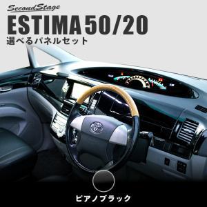 エスティマ 50系 前期 中期 選べるパネルセット / 内装 カスタム パーツ ESTIMA セカンドステージ 日本製 sstage