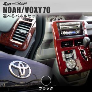 ヴォクシー ノア 70系 前期 後期 パーツ カスタム 内装 選べるパネルセット VOXY NOAH セカンドステージ 日本製|sstage