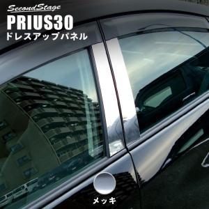 プリウス 30系 前期 後期 パーツ カスタム 外装 メッキ ピラーガーニッシュ PRIUS アクセサリー セカンドステージ 日本製|sstage