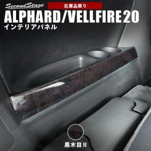 アルファード ヴェルファイア 20系 前期/後期 ドアトリム 1・2列目セット 木目シリーズ / 内装 カスタム パーツ ALPHARD VELLFIRE