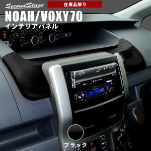 ヴォクシー ノア 70系 前期 後期 パーツ カスタム 内装 メーターパネル VOXY NOAH セカンドステージ 日本製|sstage