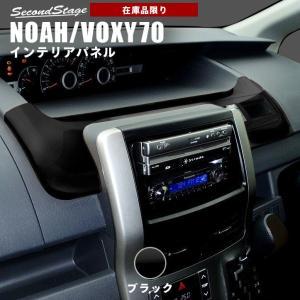 ヴォクシー ノア 70系 前期 後期 パーツ カスタム 内装 ダッシュパネル VOXY NOAH セカンドステージ 日本製|sstage